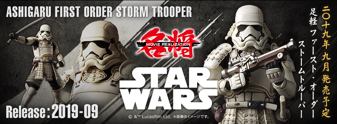 ASHIGARU FIRST ORDER STORM TROOPER